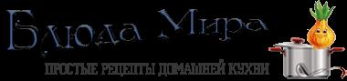 Логотип сайта Блюда Мира