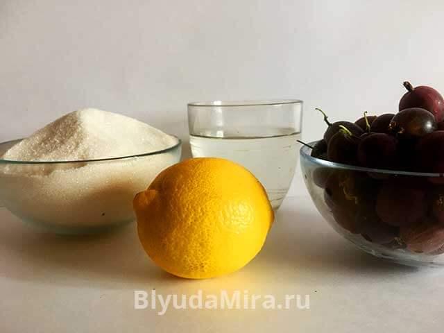 Крыжовник, лимон, вода, сахар